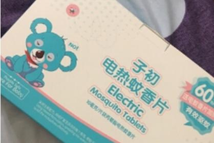 子初电热蚊香片驱蚊效果如何?孕妇婴儿可以使用吗?-1