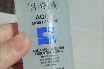 片仔癀保湿精华效果好吗?敏感肌可以用吗?-1