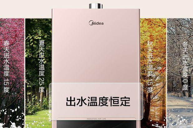 美的燃气热水器哪款比较好?美的燃气热水器怎么选?-1