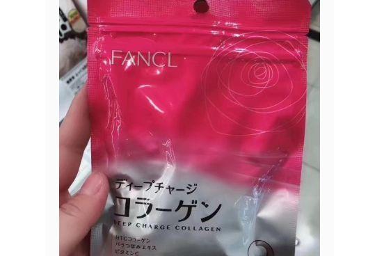 fancl胶原蛋白片怎么样?值得买吗?-1