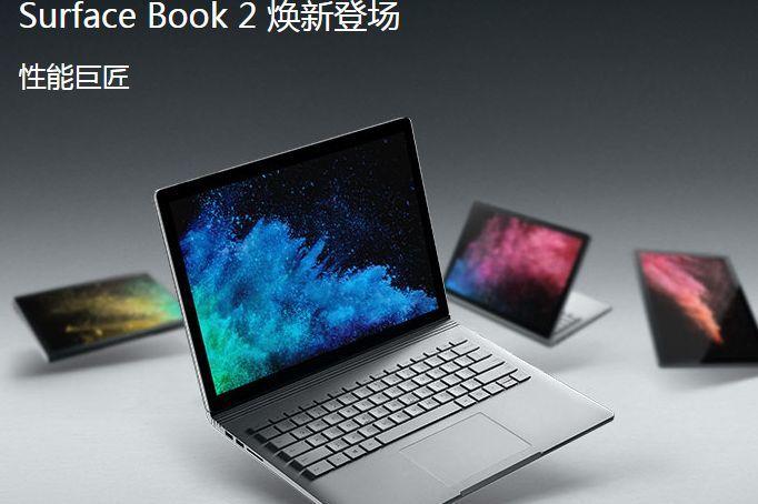 微软平板电脑二合一好吗?微软二合一平板电脑值得购买吗?-1