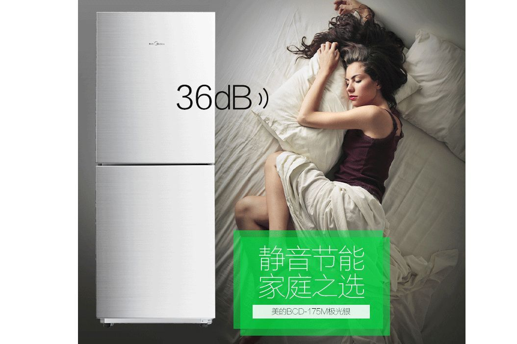 美的冰箱哪款好?美的那款冰箱性价比高?-3