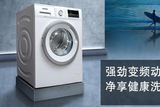 西门子洗衣机哪款好用?西门子滚筒洗衣机推荐?-2