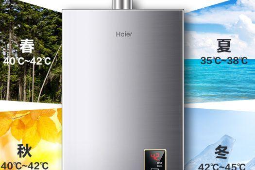 海尔燃气热水器怎么选?海尔燃气热水器哪款好?-1