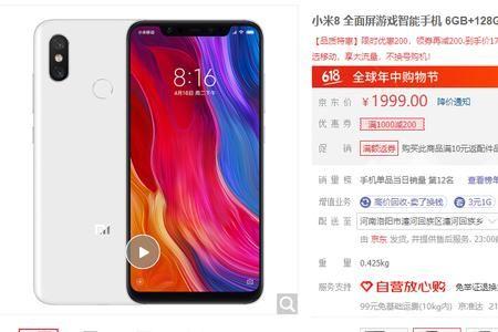2019年的618优惠活动,买哪个手机最划算?-2