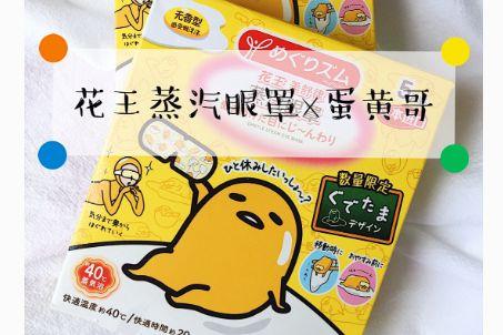 花王懒蛋蛋眼罩日本价格?一包有几片?-1
