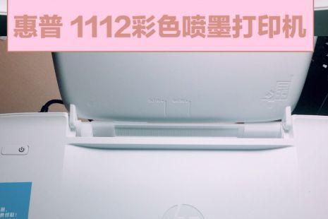 惠普1112打印机好用吗?打印效果怎么样?-1