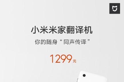 小米米家翻译机发布:支持18种语言互译-1
