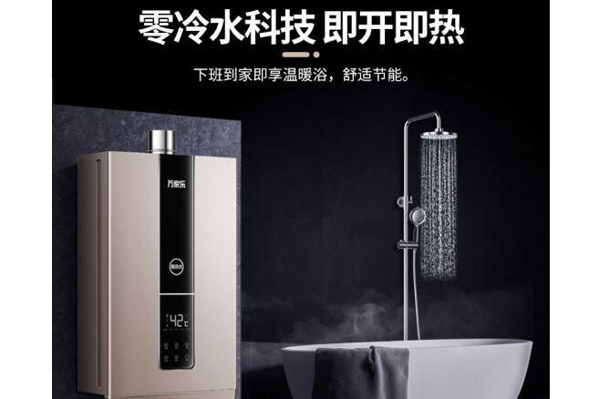 燃气热水器如何选购 家用燃气热水器多大容量合适-3