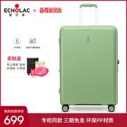 Echolac爱可乐雾霾蓝防刮行李箱女登机箱密码可扩展行李箱万向轮