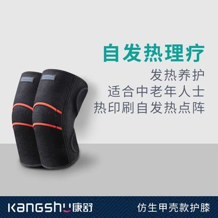康舒护膝保暖男女士老寒腿秋冬季自发热膝盖仿生加壳标准款加强款