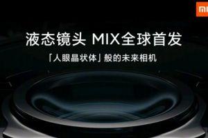 小米MIX,全球首发液态镜头-1