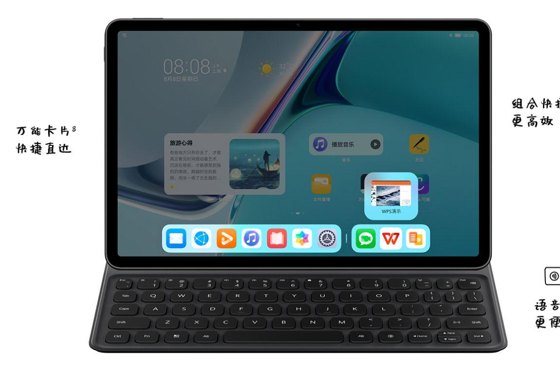 华为MatePad 11正式开售,起售价为2499元-2