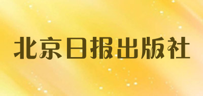 北京日报出版社连环画