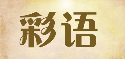 彩语是什么牌子_彩语品牌怎么样?