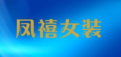 凤禧女装品牌标志LOGO