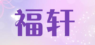 福轩中控锁