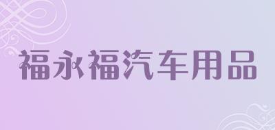 福永福汽车用品车载蓝牙耳机