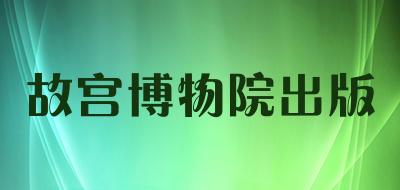 故宫博物院出版挂历