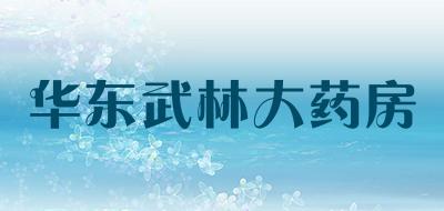 华东武林大药房助听器