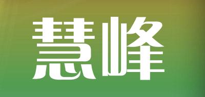 慧峰是什么牌子_慧峰品牌怎么样?