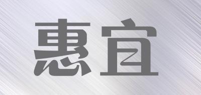 惠宜是什么牌子_惠宜品牌怎么样?