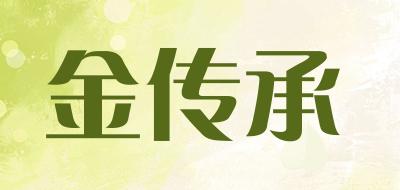 金传承是什么牌子_金传承品牌怎么样?