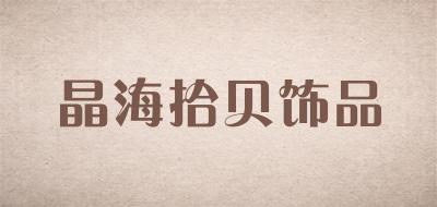 沙金项链十大品牌排名NO.6