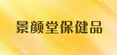 景颜堂保健品膳食纤维粉