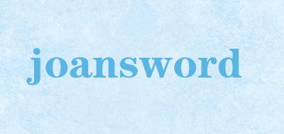 joansword是什么牌子_joansword品牌怎么样?