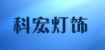 科宏灯饰欧式吊灯
