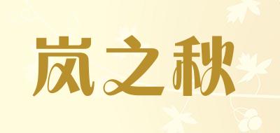 岚之秋是什么牌子_岚之秋品牌怎么样?