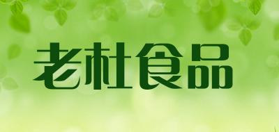 老杜食品是什么牌子_老杜食品品牌怎么样?