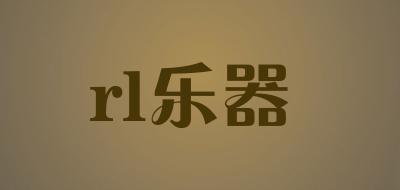 rl乐器是什么牌子_rl乐器品牌怎么样?