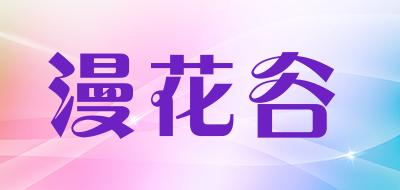 manhuagu洋桔梗