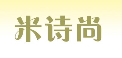 米诗尚是什么牌子_米诗尚品牌怎么样?