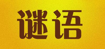 谜语品牌标志LOGO