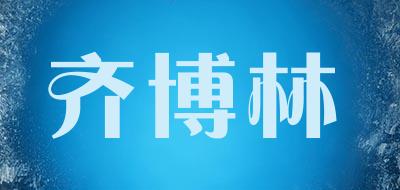 齐博林是什么牌子_齐博林品牌怎么样?