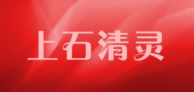 上石清灵是什么牌子_上石清灵品牌怎么样?