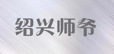 绍兴师爷花雕酒
