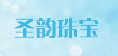 圣韵珠宝品牌标志LOGO