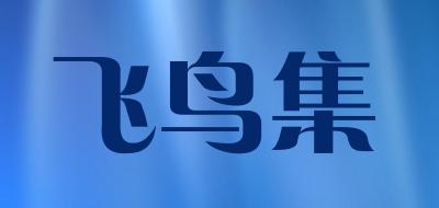 STRAYBIRDS是什么牌子_飞鸟集品牌怎么样?