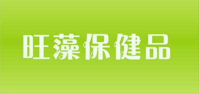 旺藻保健品保健品