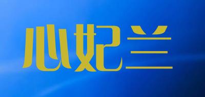 心妃兰是什么牌子_心妃兰品牌怎么样?