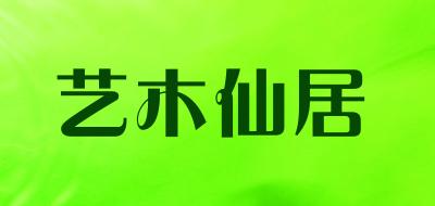 艺木仙居红木书桌
