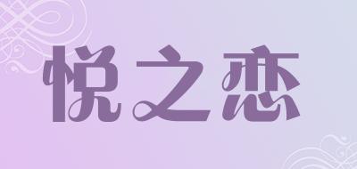 悦之恋是什么牌子_悦之恋品牌怎么样?