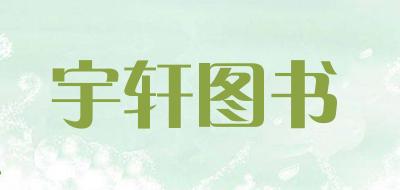 宇轩图书英文字帖