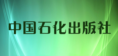中国石化出版社齿轮油