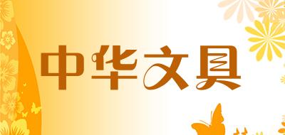 中华文具是什么牌子_中华文具品牌怎么样?