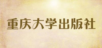 重庆大学出版社是什么牌子_重庆大学出版社品牌怎么样?
